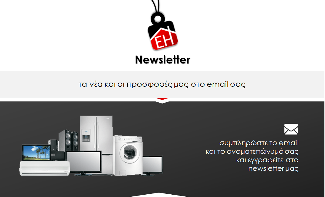 12a5fb4654 Newsletter προσφορών στο electric-home.gr